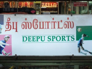 Deepu Sports Shop, Thanjavur